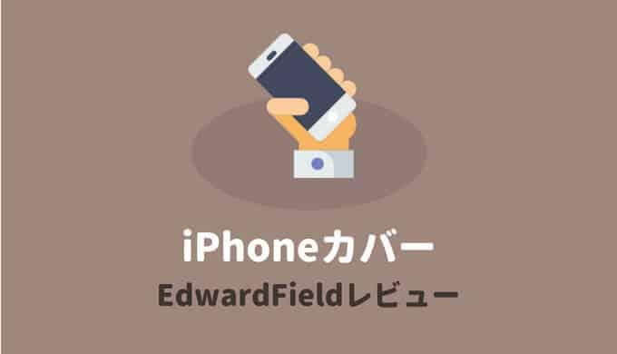 おすすめiPhoneカバー