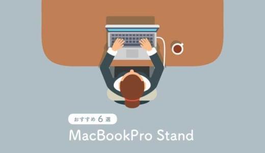 MacBookのPCスタンドに迷った?おすすめ8選【クラムシェル・作業用】