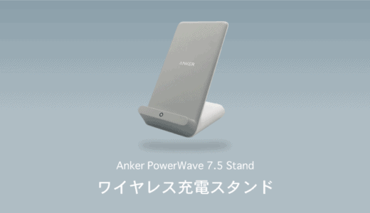 iPhoneXS対応ワイヤレス充電器Anker PowerWave 7.5 Standをレビュー