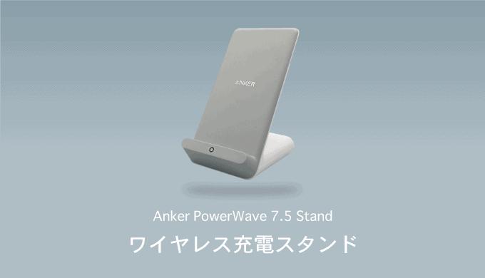 AnkerPowerWave