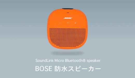 【BOSE SoundLink Micro】BOSEの防水ポータブルスピーカーをレビュー