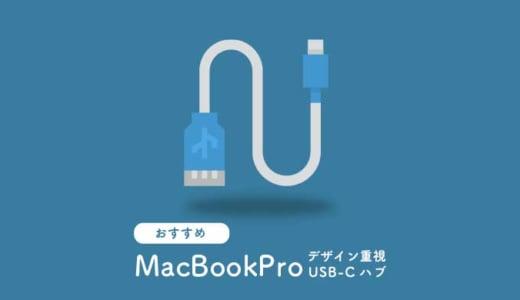 MacBookProのUSB-Cハブの比較・おすすめ10選