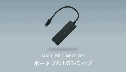 """【割引クーポンあり】AUKEY""""CB-C65""""はコスパ最高の持ち運びUSB-Cハブ レビュー"""