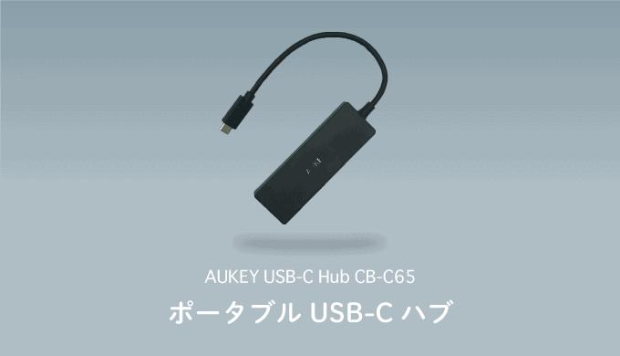 AUKEY USB-CハブCB-C65
