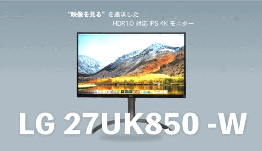 【LG 27UK850-Wレビュー】ケーブル一本でMacbookと繋がるUSB-C対応4Kモニタ【HDR10 IPSパネル】