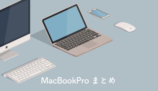 【2018】MacBookProにおすすめの周辺機器・アクセサリーまとめ