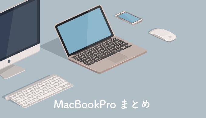 MacBookPro周辺機器まとめ