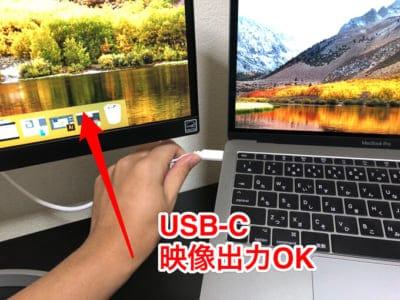USB-Cで映像出力