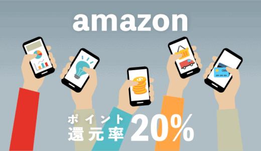 【還元率20%】Amazonギフト券5000円で1000円分のポイントを貰えるキャンペーン実施中