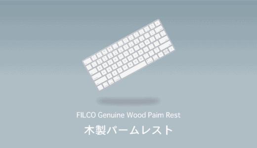 【おすすめパームレスト】キーボードの手前に置いて手に負担かけないようにするアレ【FILCO】