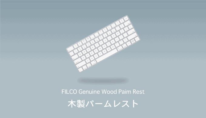 Filco木製パームレストレビュー