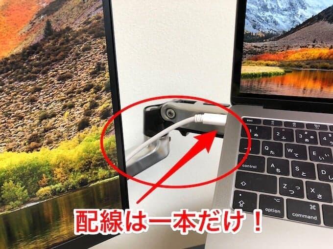 USB-C一本で配線