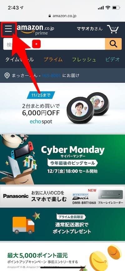 Amazonプライムのトップ画面からメニューバーをタップ