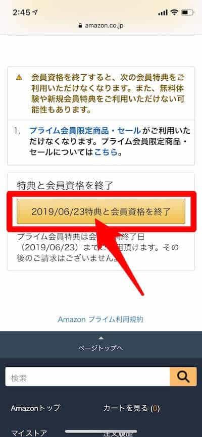 「20XX/XX/XX特典と会員資格を終了」をタップ【解約完了】