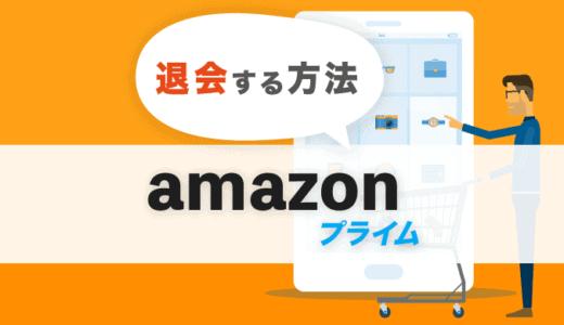 Amazonプライム会員を解約・退会する方法|スマホで1分