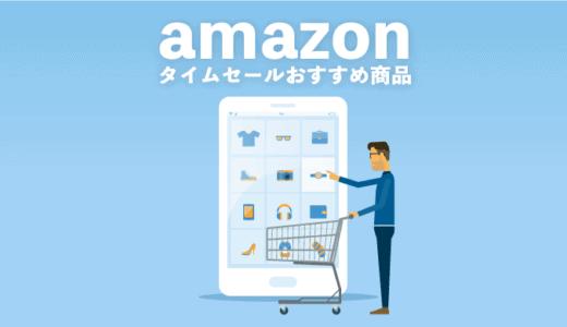 Amazonセールで買っておきたいおすすめ商品