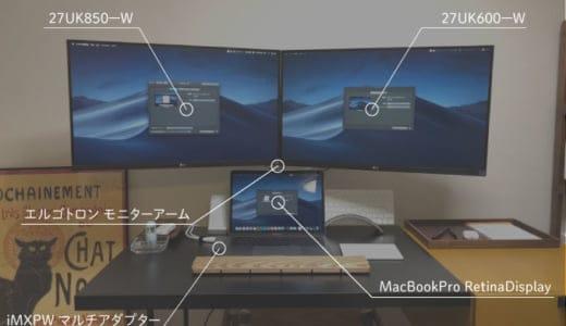MacBookProをクラムシェルで!デュアルディスプレイにするアイテム特集