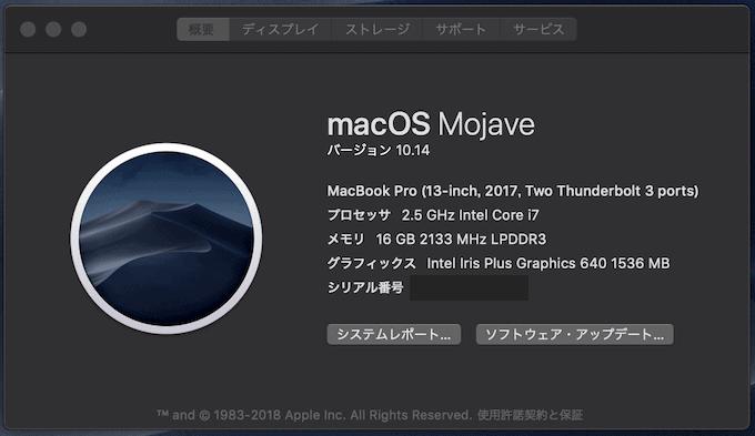 MacBook環境