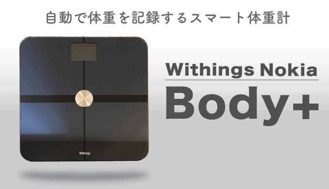 スマート体重計Body+