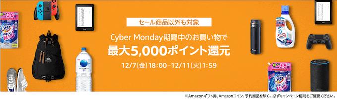 Amazonサイバーマンデーお得キャンペーン