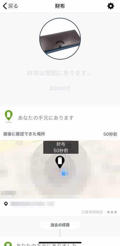 Mamorioアプリで位置情報を確認