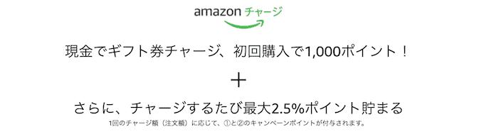 Amazonギフトチャージ初回限定