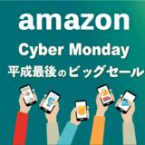 Amazonサイバーマンデーおすすめ商品