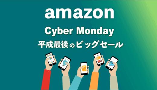 【2018年】Amazonサイバーマンデーお得情報とおすすめ商品まとめ
