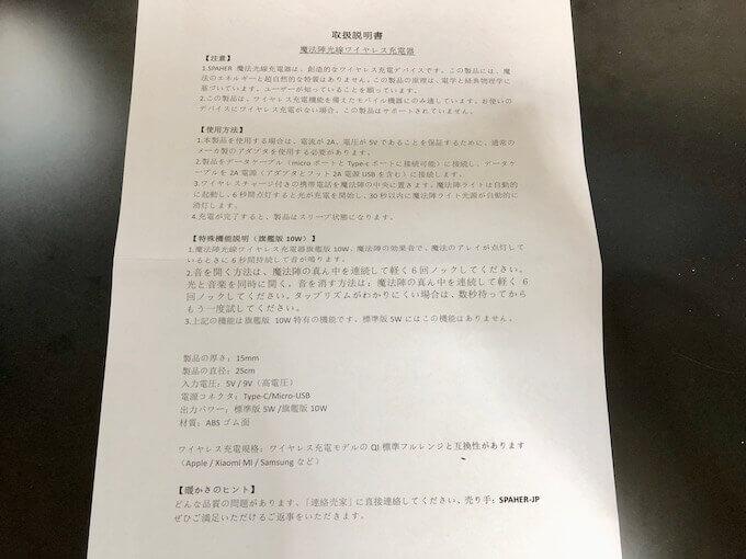 魔法陣充電器の日本語説明書