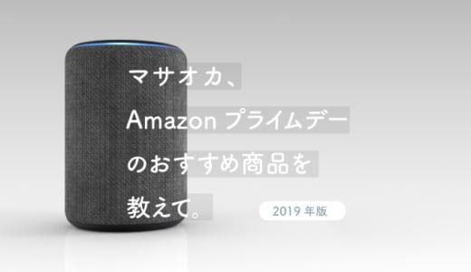2019年Amazonプライムデーのセールで購入したい狙い目・目玉商品