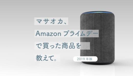【2019】Amazonプライムデーで買ったものまとめ