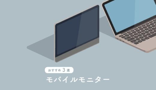 MacBookのモバイルモニターおすすめ3選【持ち運べるデュアルディスプレイ】