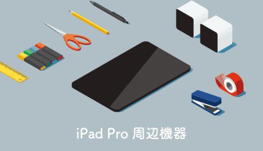 iPadProに合わせて買おう!おすすめ周辺機器まとめ10選