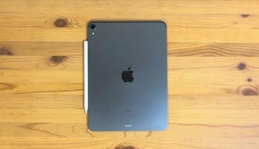 【2019年iPad Pro11インチレビュー】もう他のタブレットは要らないかもしれない