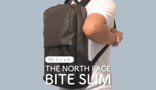 Appleが作ったMacBook専用バックパック【NORTH FACE BITE SLIM(バイトスリム)レビュー】