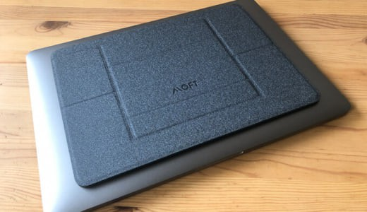 【MOFT レビュー】PCに貼り付く3mmの極薄PCスタンド【目に見えないほど薄い】