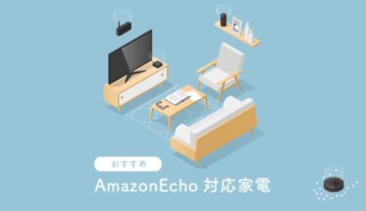 我が家のスマートホーム化で使ったIoT家電まとめ 音声AIと合わせて使う便利ガジェット