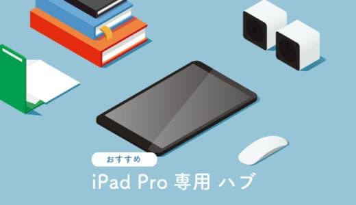 iPad Pro 2018におすすめのUSB-Cハブ 4モデル