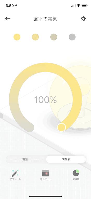 KasaスマートライトLEDアプリ
