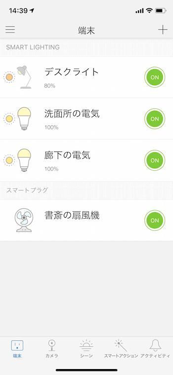 KasaSmartアプリ画面