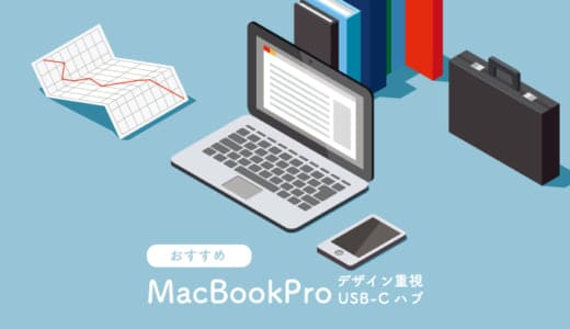 MacBookProのUSB-Cハブの比較・おすすめしたい10モデル