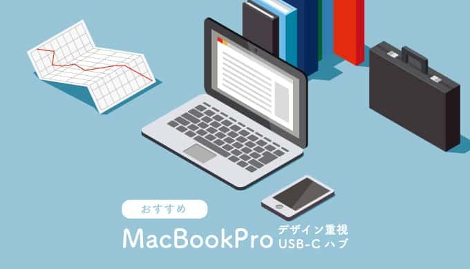 MacBook Pro おすすめUSB-Cハブ