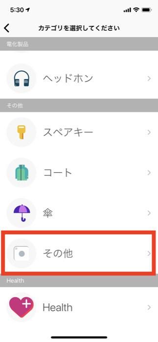 Tile アプリ アレクサで名前を呼ぶ設定
