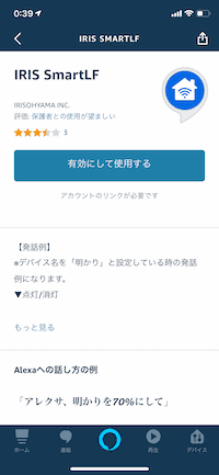 アイリスオーヤマ音声AIアレクサ対応シーリングライトアレクサアプリ