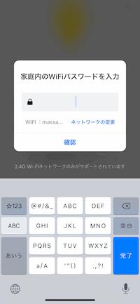 アイリスオーヤマ音声AIアレクサ対応シーリングライトアプリ
