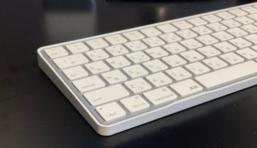 Magic Bridge(マジックブリッジ)レビュー!Magic KeyboardとMagic Trackpad 2 を合体するケース【Twelve South】
