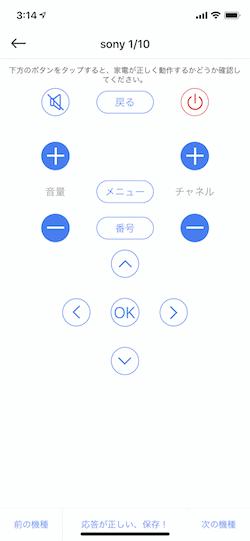 SwitchBot設定