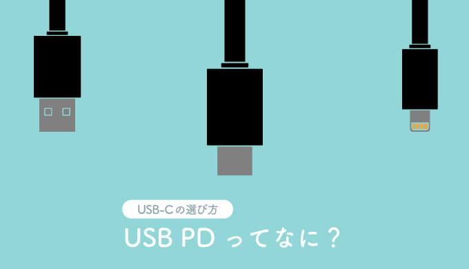USB PDとUSB-Cの違い