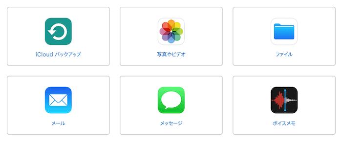 iCloudストレージの保存データ