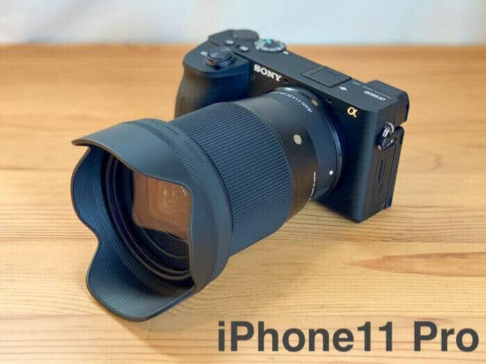 iPhone11Pro比較iPhone 11proで撮った写真